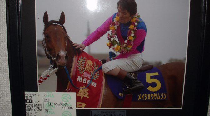 競馬回顧:2006年皐月賞メイショウサムソン