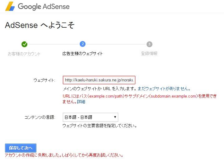 GoogleAdsenseページ申請画面