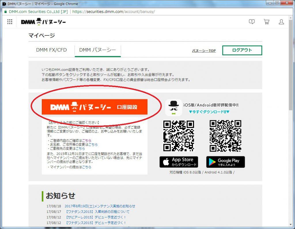 DMM.com証券マイページバヌーシ口座開設