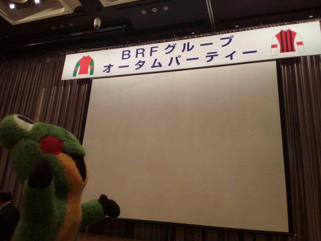 BRFオータムパーティー壇